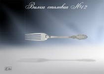 Столовая серебряная вилка №12