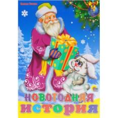 Детская книжка Новогодняя история