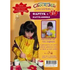 Набор для детского творчества Фартук и нарукавники Бэби