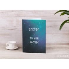 Именная открытка «Космос»