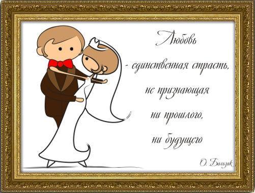 Свадебный плакат Любовь – ...