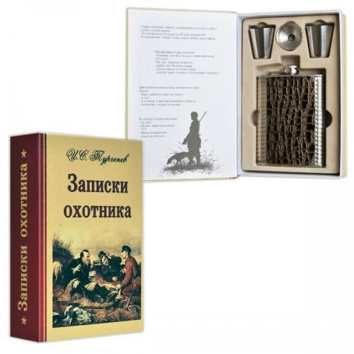 Книга-шкатулка Записки Охотника, две рюмки
