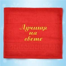 Подарочное полотенце с вышивкой «Лучшая на свете»
