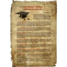 Почти Библейские советы выпускникам на папирусе, багет
