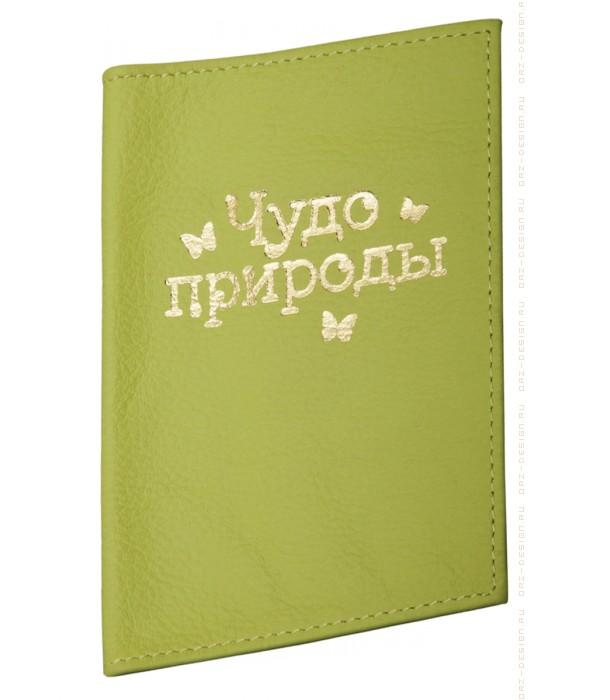 Обложка на паспорт Чудо природы