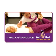 Сертификат на тайский массаж