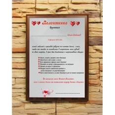 Подарочный диплом (плакетка) Валентинка (для девушки)