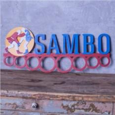 Медальница Самбо