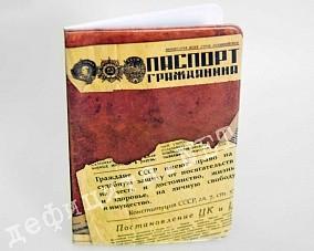 Серьезная обложка на паспорт «Гражданин Советского Союза»