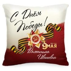 Именная подушка «С Днем Победы»