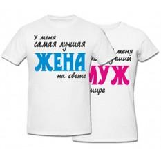 Комплект футболок У меня самы лучший муж / жена