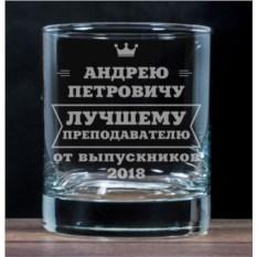 Бокал для виски Лучшему преподавателю от выпускников