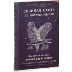 Записная книжка Совиная охота