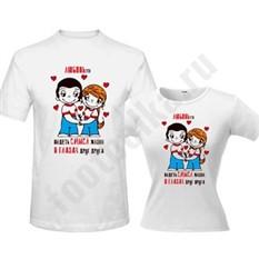 Парные футболки Видеть смысл жизни, love is