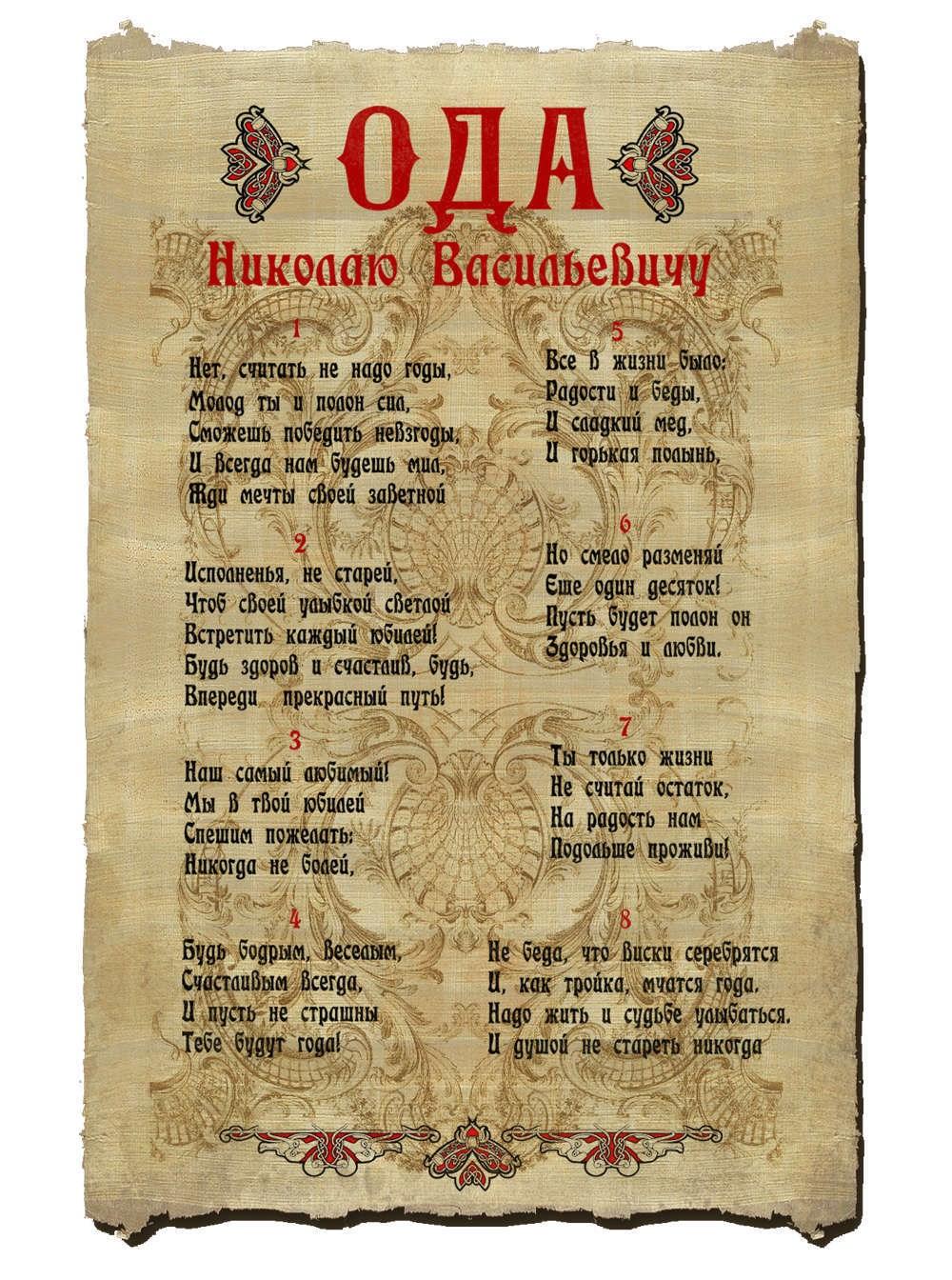 Поздравление на свитке папируса Ода юбиляру в стихах