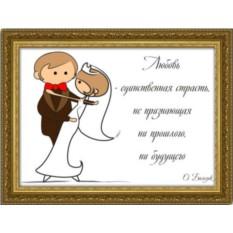 Свадебный плакат Любовь - ..., в раме
