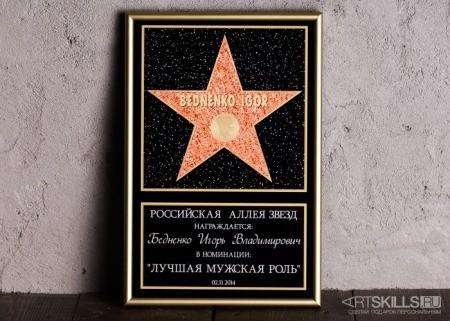 Картинки по запросу подарок звезда