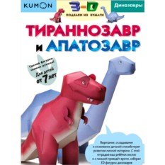 Поделки из бумаги «Тираннозавр и апатозавр»