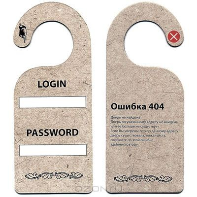 Табличка двухсторонняя Ошибка 404