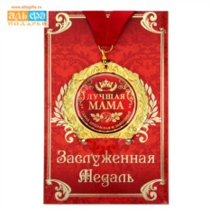 Медаль в подарочной открытке Лучшая мама