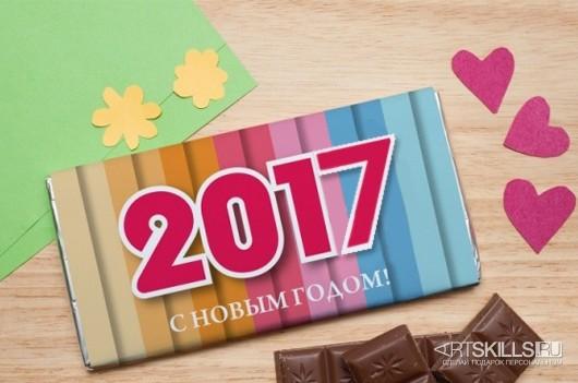 Шоколадная открытка С новым 2017 годом
