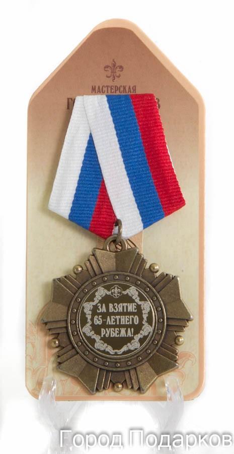 Орден За взятие юбилея 65-летнего рубежа