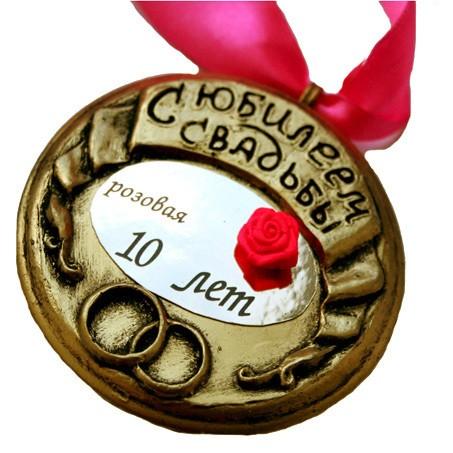 Медаль «Розовая свадьба -10 лет»
