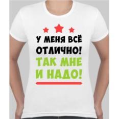 Женская футболка У меня все отлично