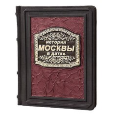 Подарочная книга «История Москвы в датах»