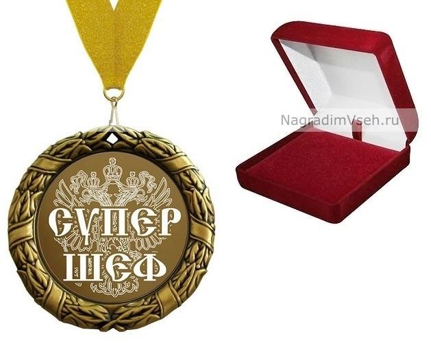 Медаль Супер шеф