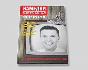 Книга «Намедни. Наша Эра». 1961-1970 гг.