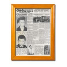 Поздравительная газета в раме Престиж-3
