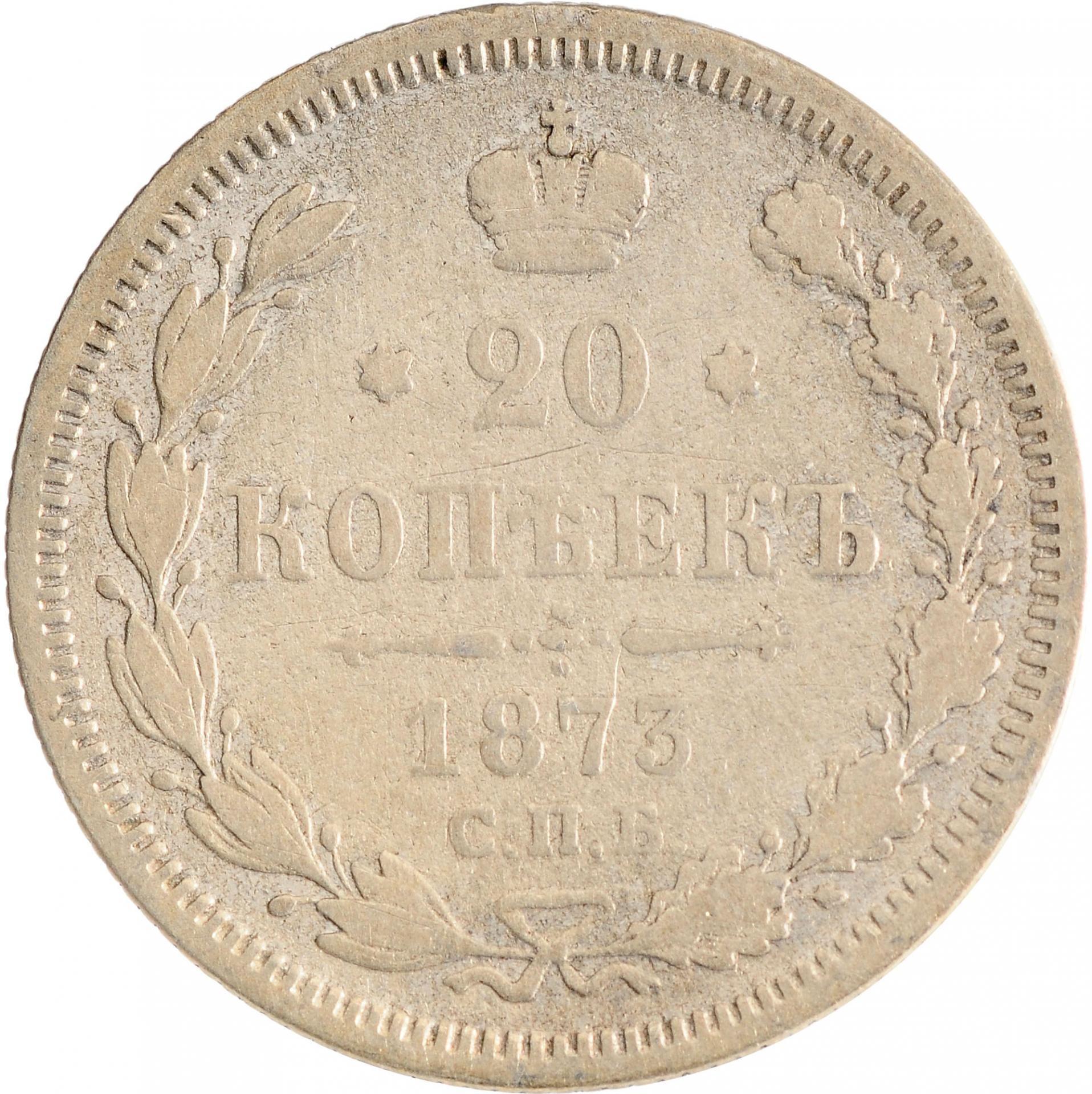 Монета 20 копеек 1873 года СПБ