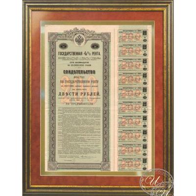 Государственная 4% рента. Свидетельство на 200 рублей, 1902 год.