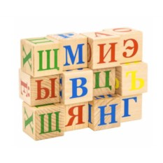 Кубики Азбука (неокрашенные, 12 штук)