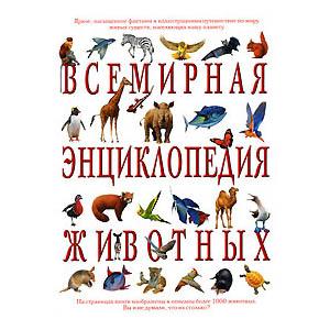 Всемирная энциклопедия животных