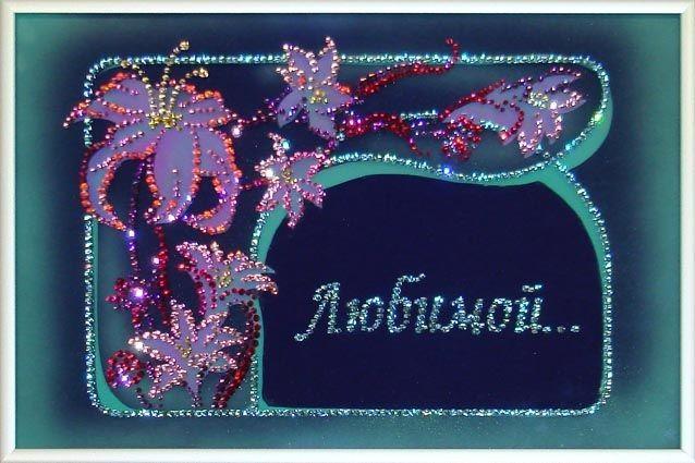 Картина с кристаллами Swarovski  Открытка Любимой