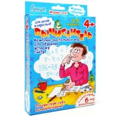 Комплекс настольных игр для детей «Вычислитель»