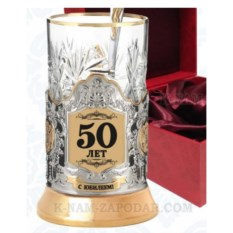 Подарочный чайный набор (позолоченный подстаканник) С Юбилеем 50 лет!