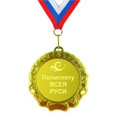Сувенирная медаль Полиглоту всея Руси