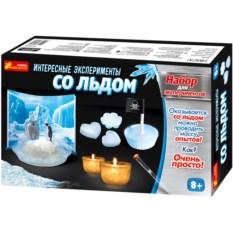 Набор для опытов Интересные эксперименты со льдом