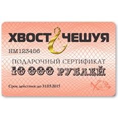 Подарочный сертификат ХВОСТ&ЧЕШУЯ на 10 000 рублей