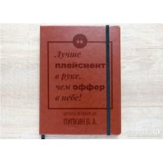 Записная книжка «Кадровый потенциал» с гравировкой