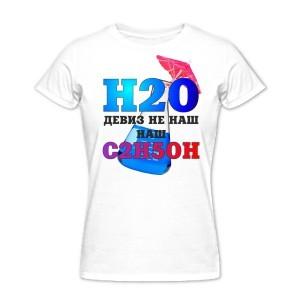 Женская футболка H2O девиз не наш