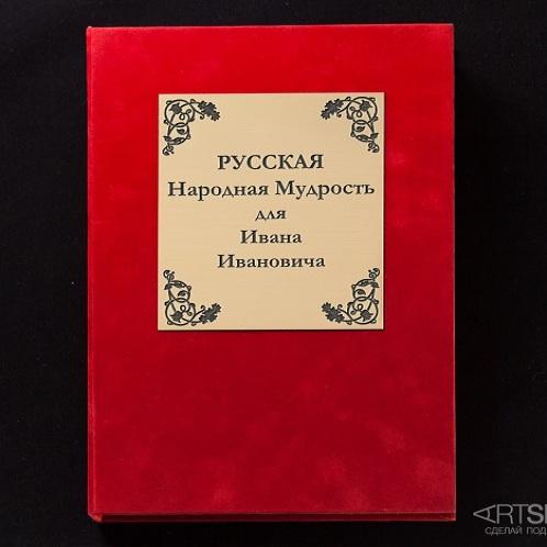 Подарочная книга Народная мудрость