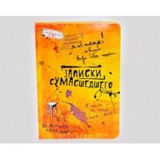 Обложка для паспорта «Записки сумасшедшего»
