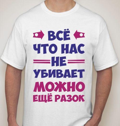 Мужская футболка Все что нас не убивает