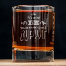 Именной стакан для виски Замечательный друг