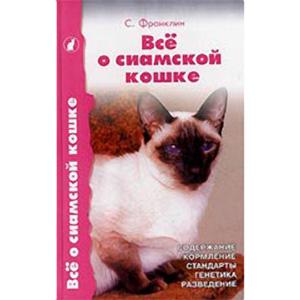 Франклин С. Все о сиамской кошке