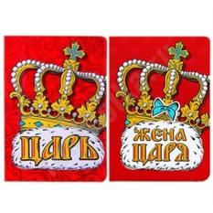 Парные обложки для паспорта Царь / Жена царя